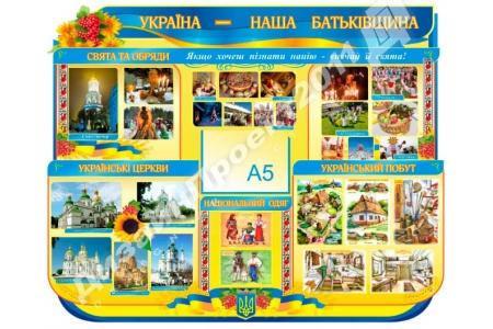 Стенд «Гордість України»