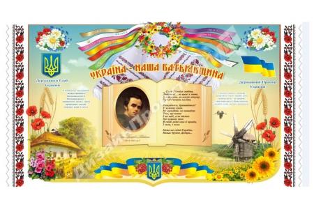 Стенд з Т. Г. Шевченко
