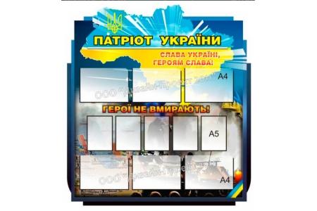 Стенд «Патріот України»