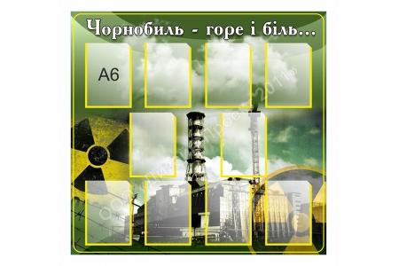 Стенд «Чорнобиль-горе і біль»