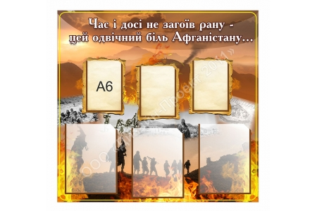 Стенд «Афганістан»