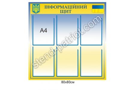 Стенд «Інформаційний щит»