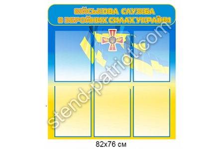 Стенд «Військова служба в Збройних Силах України»