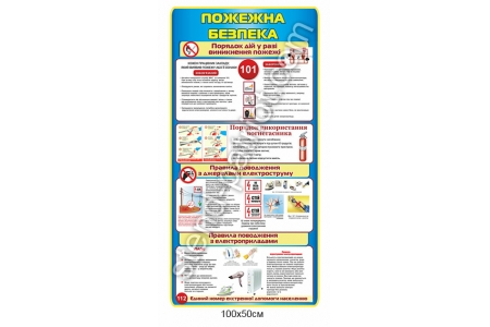 Стенд «Правила пожежної безпеки»