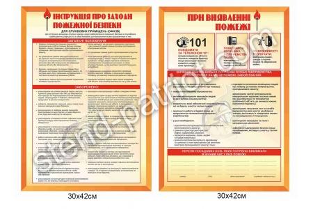 Таблички «Інструкції про заходи пожежної безпеки»