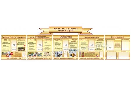 Комплект «Безпека життєдіяльності та охорона праці»