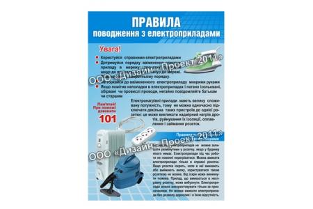 Стенд «Правила поведінки з електроприладами»