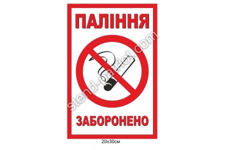 Табличка «Паління заборонено»