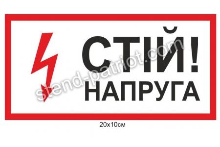 Табличка «Стій! Напруга!»