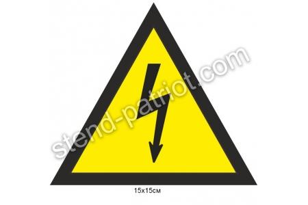 Табличка «Обережно! Висока напруга!»