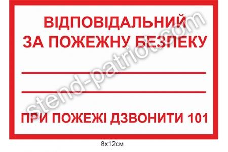 Табличка «Протипожежна безпека»