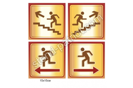 Табличка «Напрямок руху»