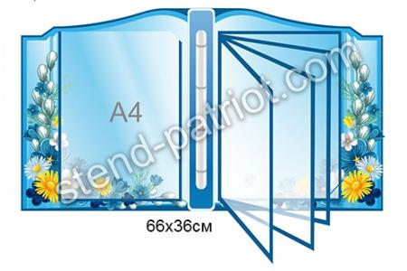Інформаційний стенд з клік-системою на 5 кишень