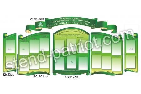 Комплект презентаційних стендів для навчального закладу
