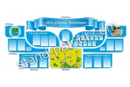 Комплект інформаційно-презентаційних стендів «Мій рідний край»