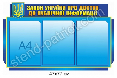 Стенд «Закон України про доступ до публічної інформації»