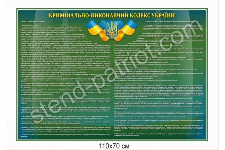 Стенд «Кримінально-виконавчий кодекc України»