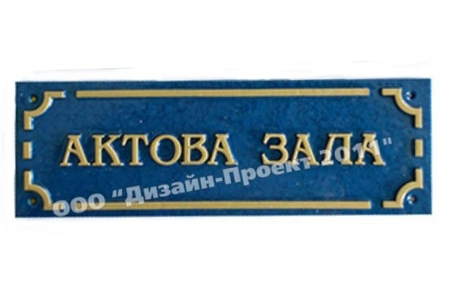 Табличка кабінетна об'ємна