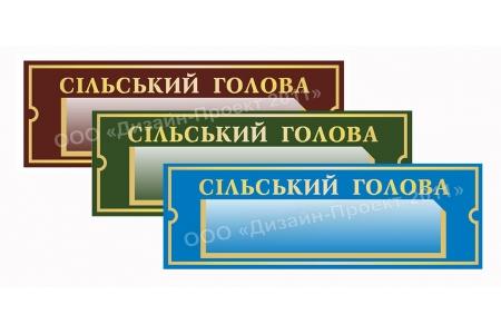 Повнокольорова табличка на двері