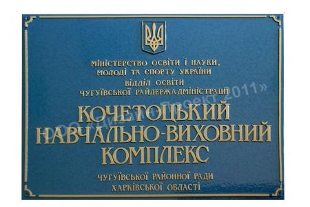 Фасадна табличка класична «Рублена»