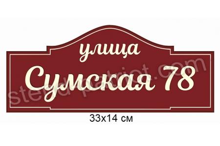 Табличка з назвою вулиці