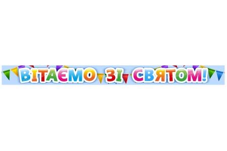 Банер «Вітаємо зі святом!»