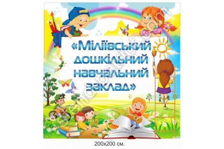 Банер для дитячого садочка