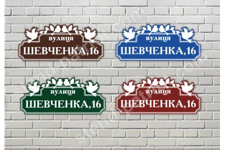 Табличка на будинок фігурна