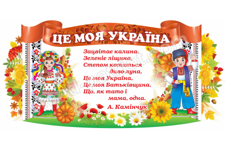 """Стенд патріотичний """"Це моя Україна"""""""