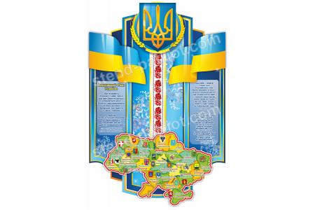 Стенд державна символіка України з картою - Стенд Україна
