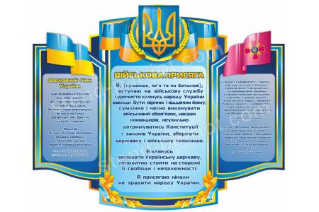 """Стенд """"Військова присяга"""" з символікою України"""