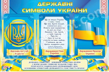 Пластиковий стенд Державні символи України