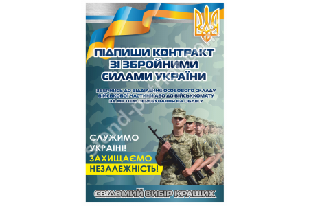 """Агітаційний банер """"Служимо Україні"""""""