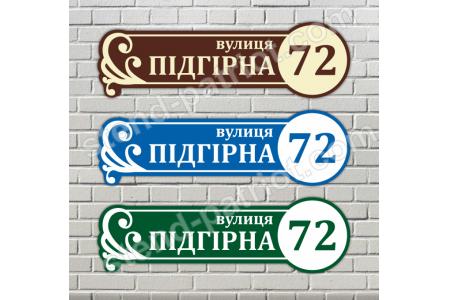 Адресна табличка на будинок фігурна