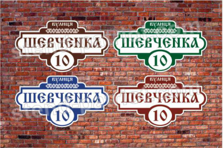 Табличка на будинок з українським орнаментом