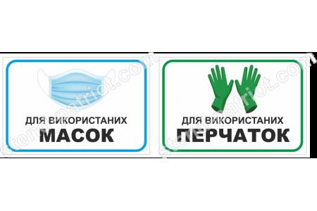 Таблички (наліпки) «Для використаних масок та перчаток»