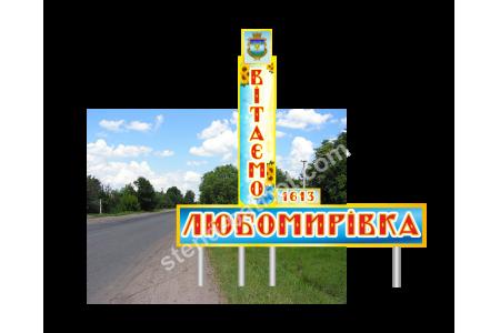 В'їздний знак у місто