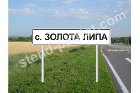 Вказівник на в'їзд у населений пункт