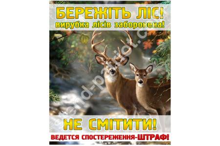 """Інформаційний знак """"Бережіть ліс. Не смітити"""""""