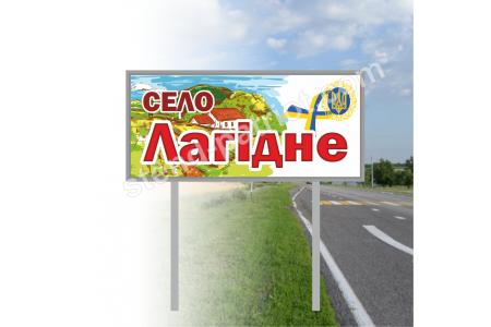 В'їздний знак для села