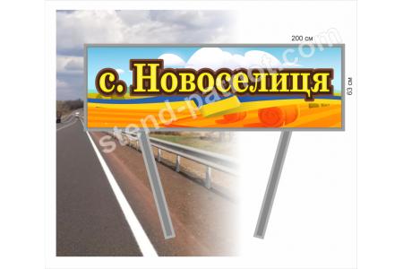 Знак на в'їзд у місто композитний