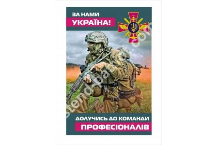 """Агітаційний банер """"Армія за контрактом"""""""