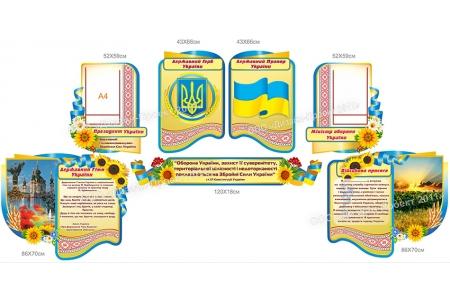 """Комплект стендів """"Державні символи України"""""""