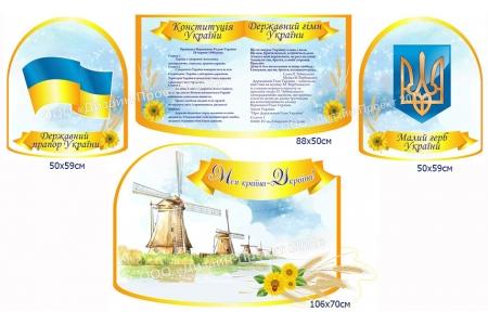 Комплект стендів з державними символами