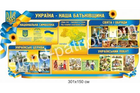 Стенд «Україна – наша Батьківщина»