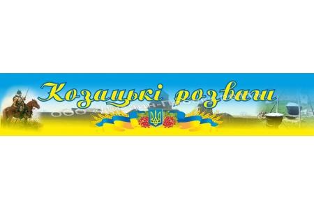 """Банер """"Козацькі розваги"""""""