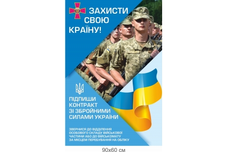 Стенд «Військова служба за контрактом»