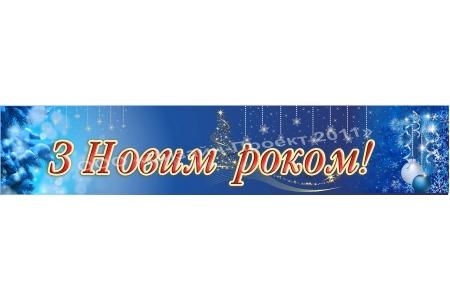 """Банер """"З Новим роком!"""""""
