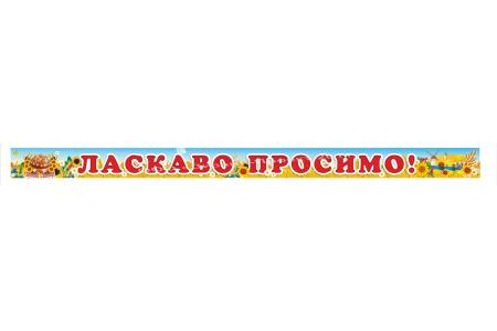 Банер «Ласкаво просимо» в українському стилі