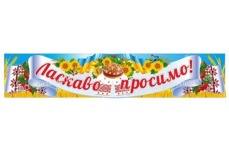 Банер «Ласкаво просимо!»